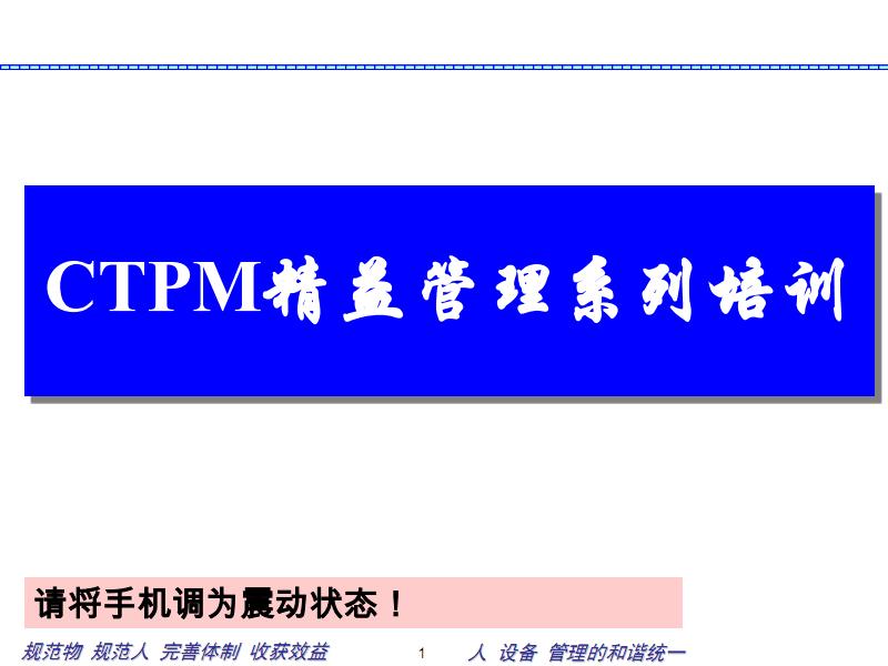 CTPM精益管理系列培训-第二期.pdf