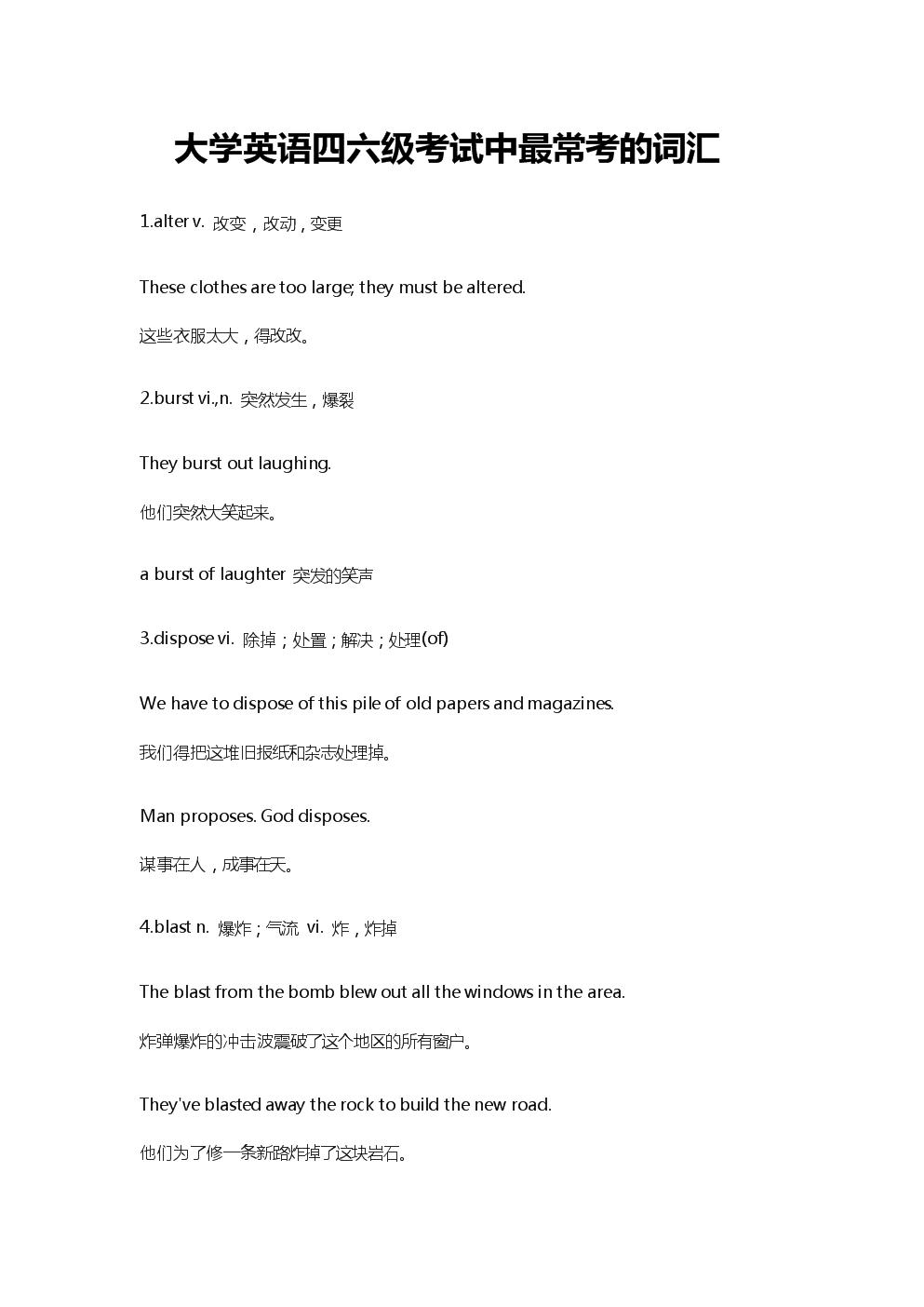 大学英语四六级考试中最常考的词汇.docx