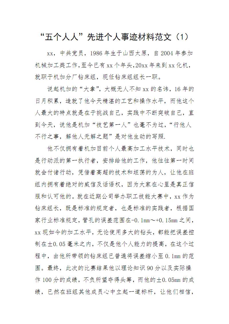 """""""五个人人""""先进个人事迹材料范文(3篇).pdf"""