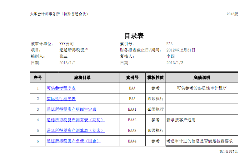 EAA-递延所得税资产.pdf