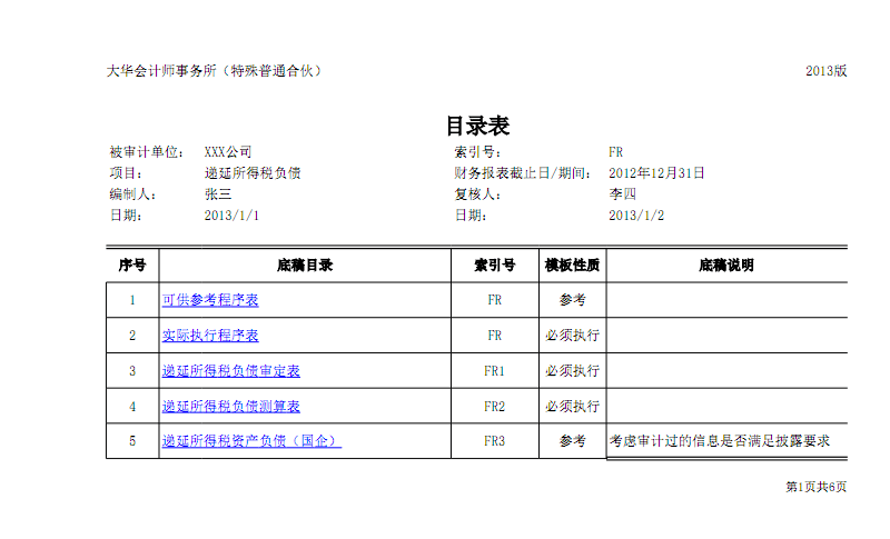 FR-递延所得税负债.pdf