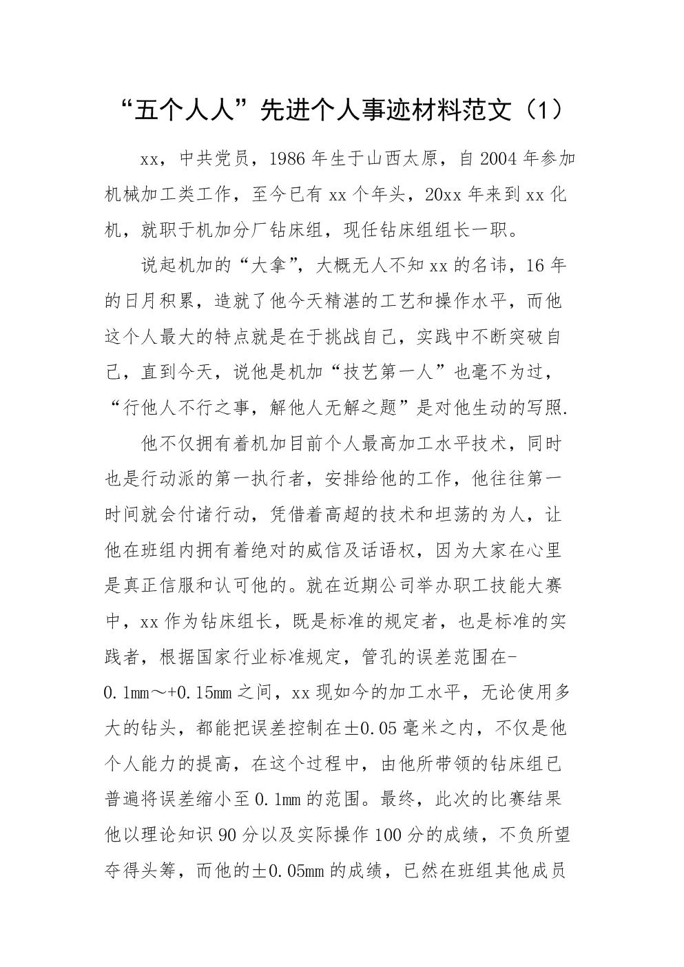 """""""五个人人""""先进个人事迹材料范文(3篇).docx"""