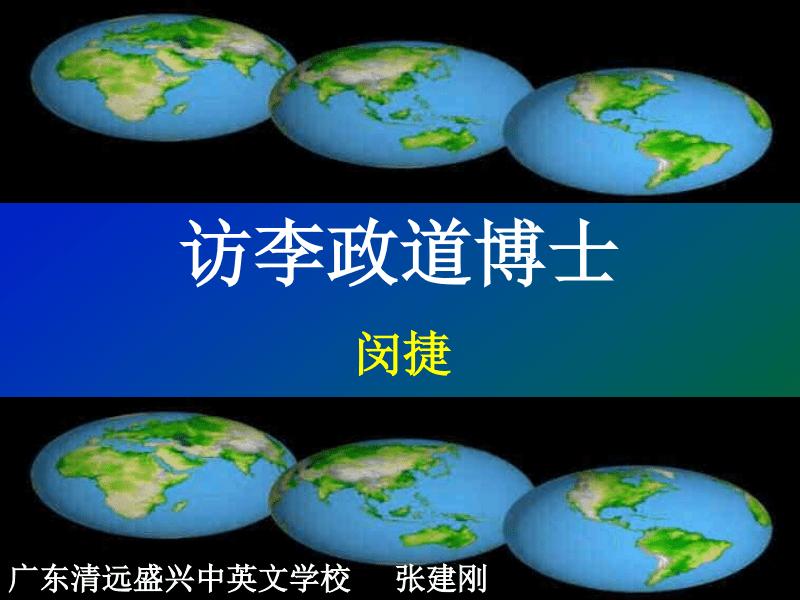 访李政道博士.pdf