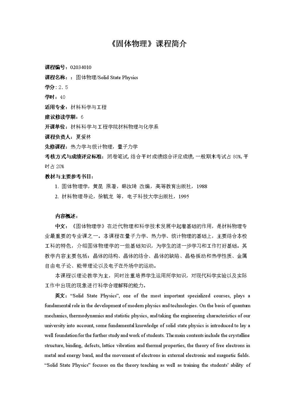 《固体物理》课程简介.docx