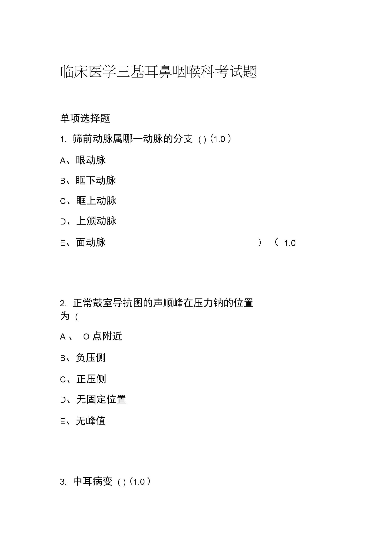 临床医学三基耳鼻咽喉科考试题.docx