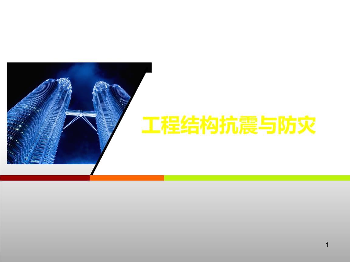 工程结构抗震与防灾讲解.ppt