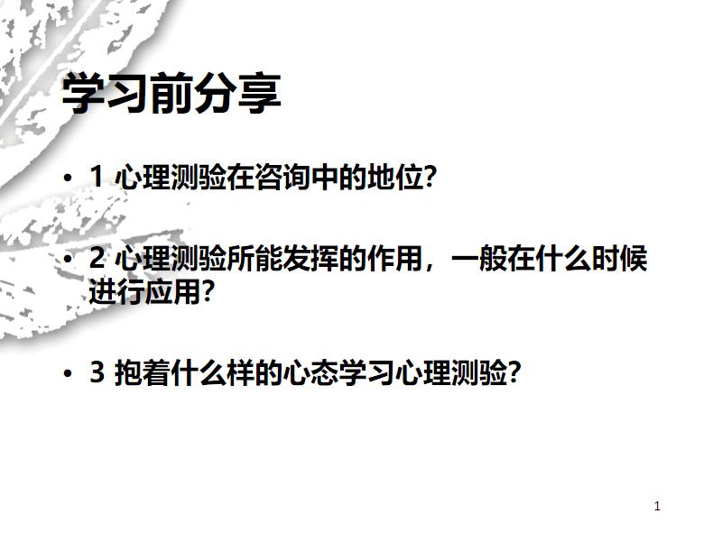 二级心理咨询师考试测验技能串讲.pdf