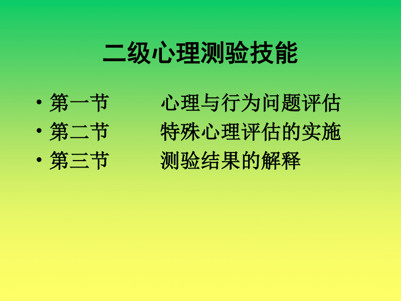 二级《心理测验技能》.pdf