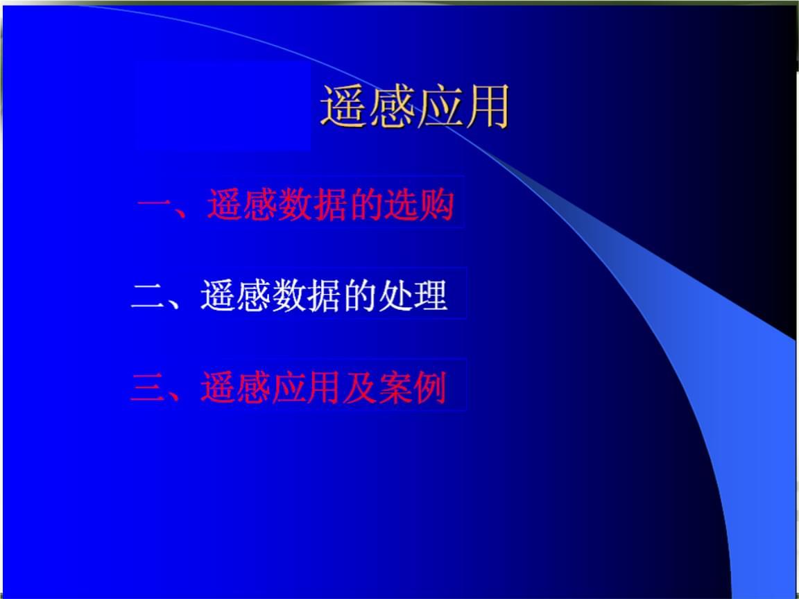 资源环境信息技术:第六章 遥感应用.ppt