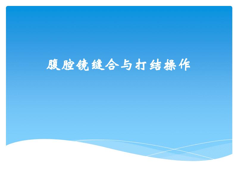 腹腔镜缝合打结技能实训.pdf