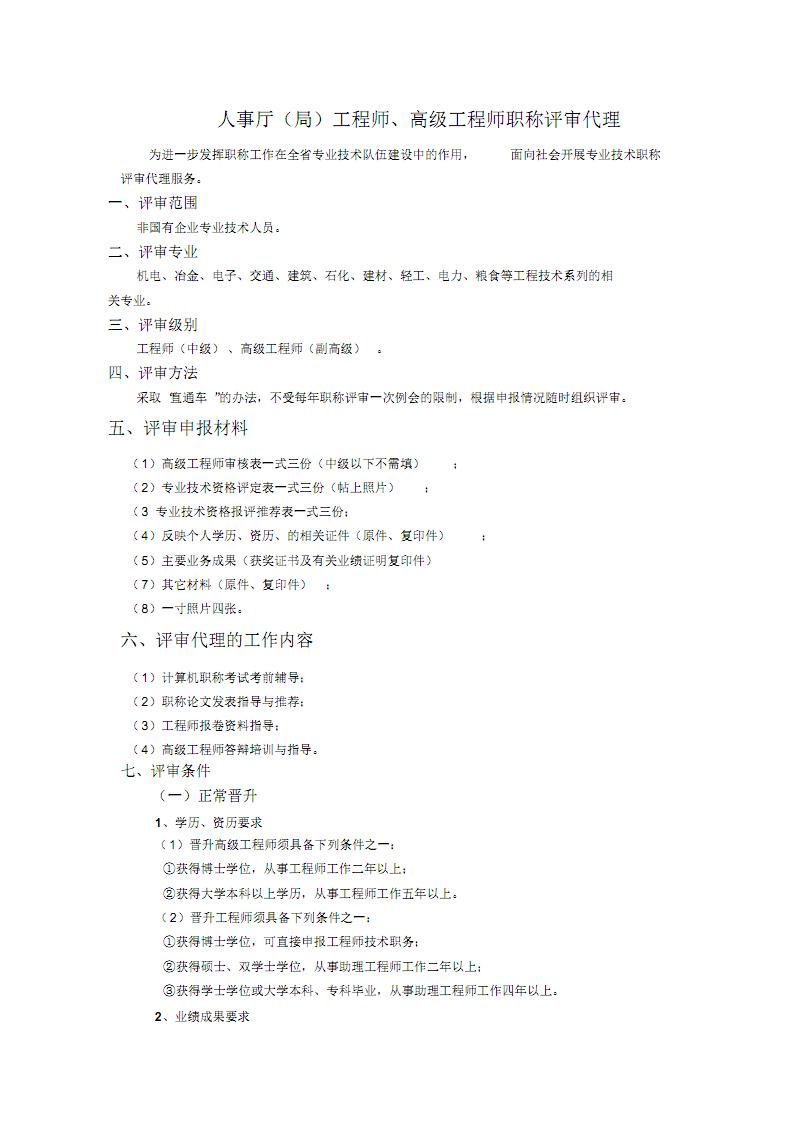 人事厅(局)工程师、高级工程师职称评审代理_.pdf