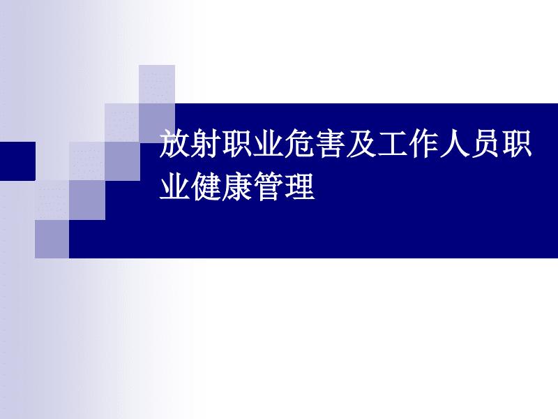 放射职业危害及工作人员职业健康管理...pdf