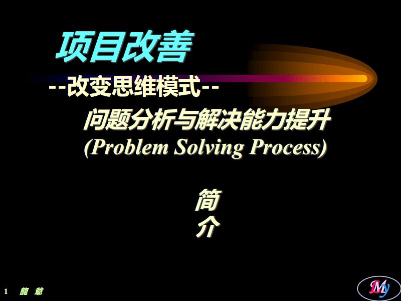 改变思维模式问题分析与解决能力提升.pdf