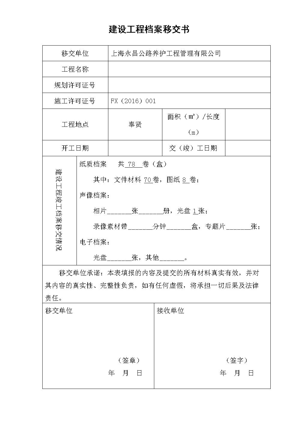 建设工程档案移交书(供参考学习).doc