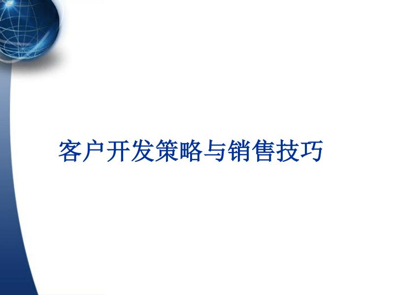 工业品客户开发与销售技巧.模板.pdf