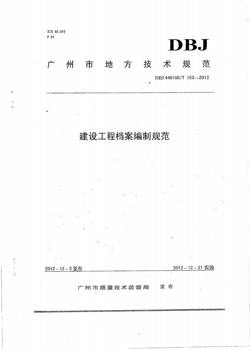 广州建设工程档案编制规范.pdf