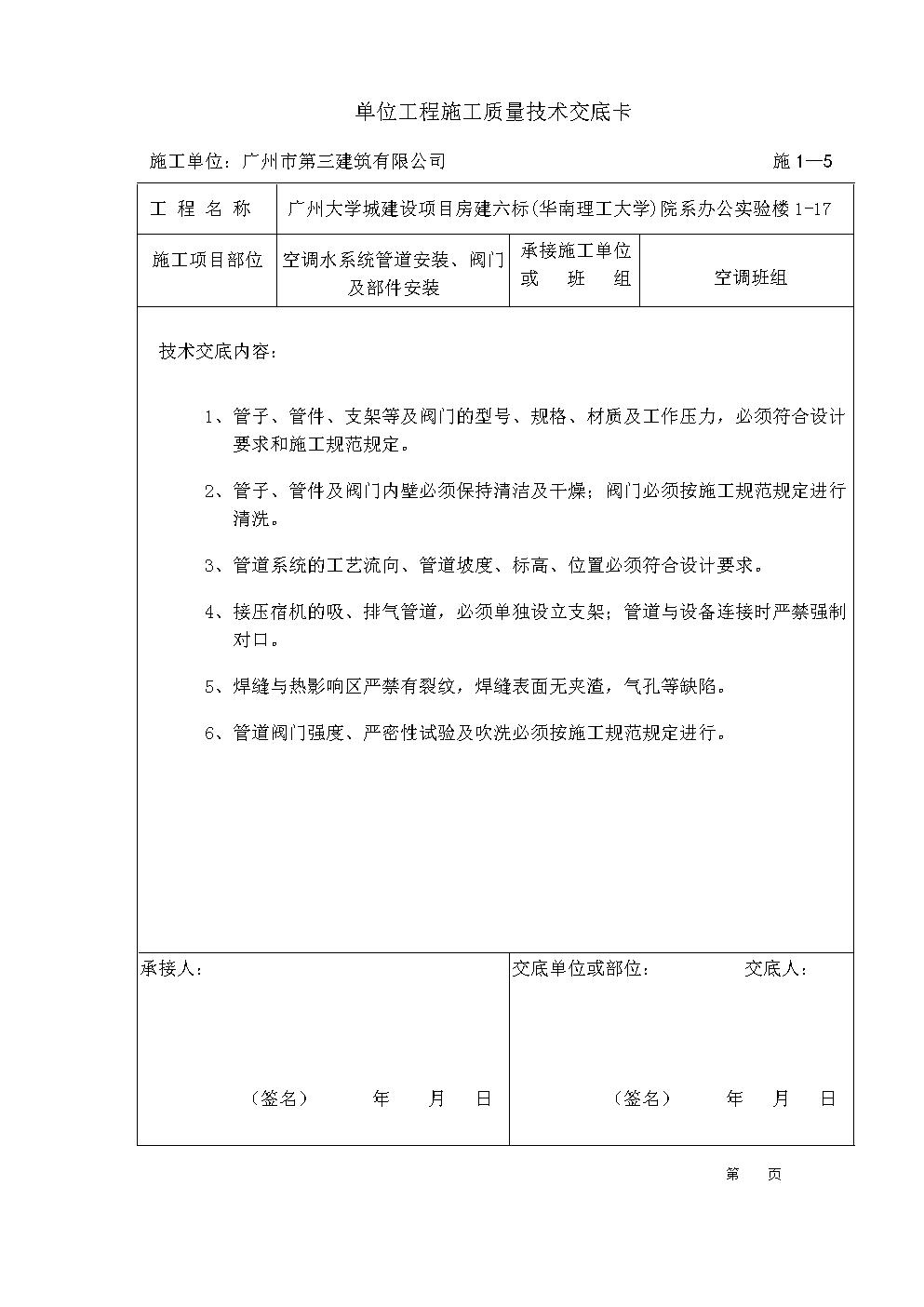 (空调水系统)通风与空调技术交底卡1-17.doc