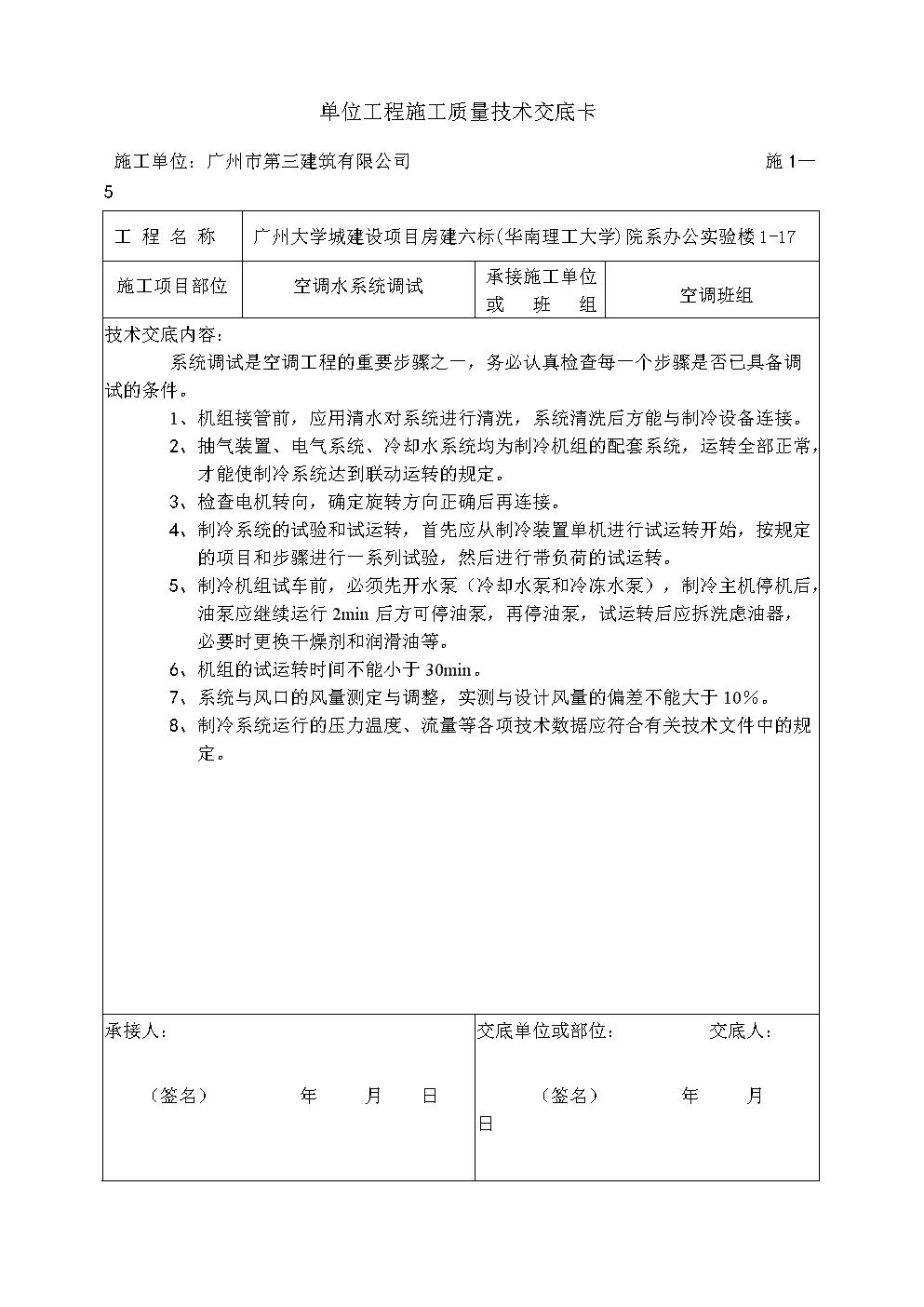 (空调水系统调试)通风与空调技术交底卡1-17.doc
