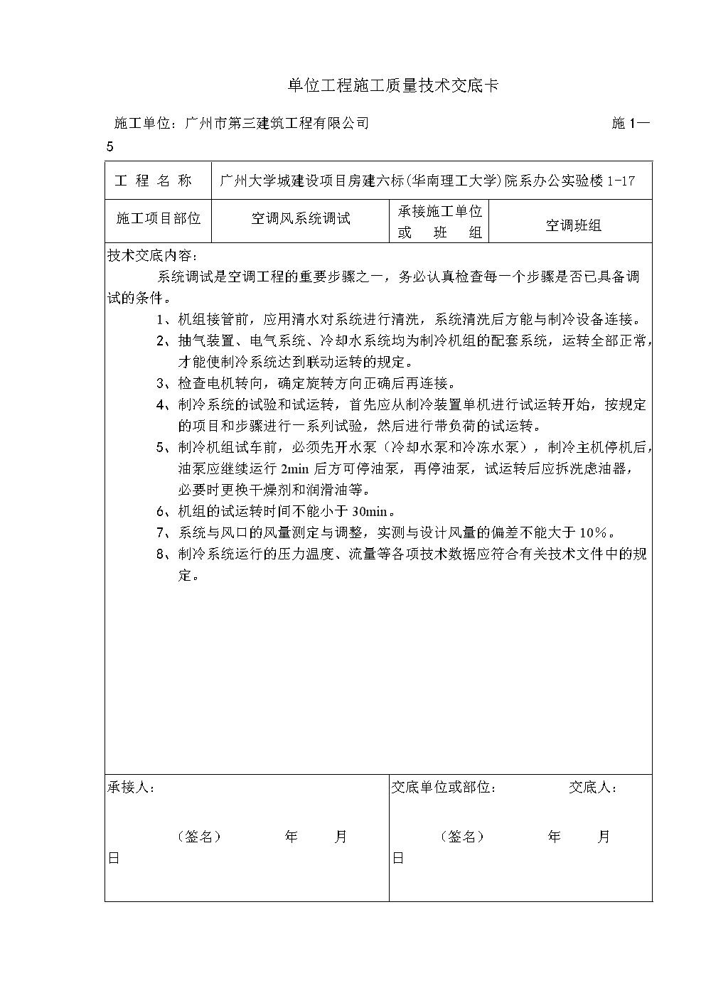 (空调风系统调试)通风与空调技术交底卡1-17.doc