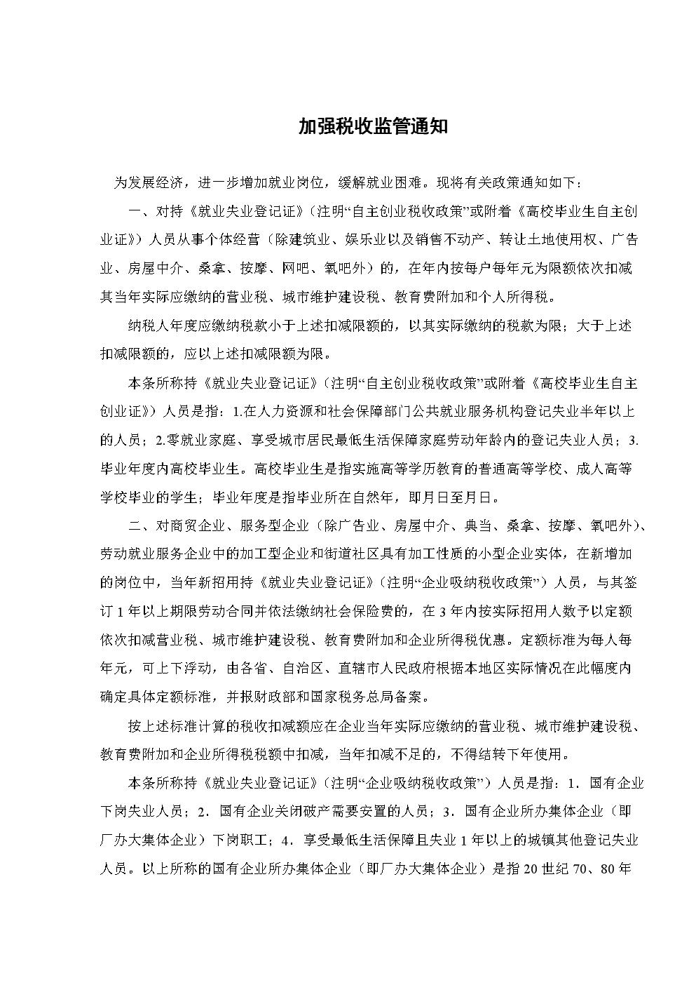 加强税收监管通知.doc
