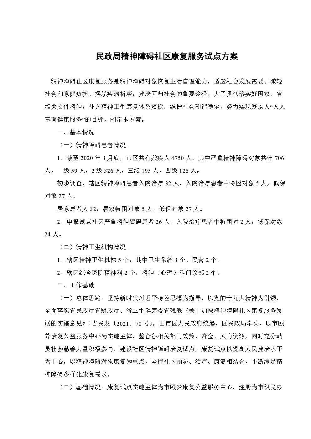 民政局精神障碍社区康复服务试点方案.doc