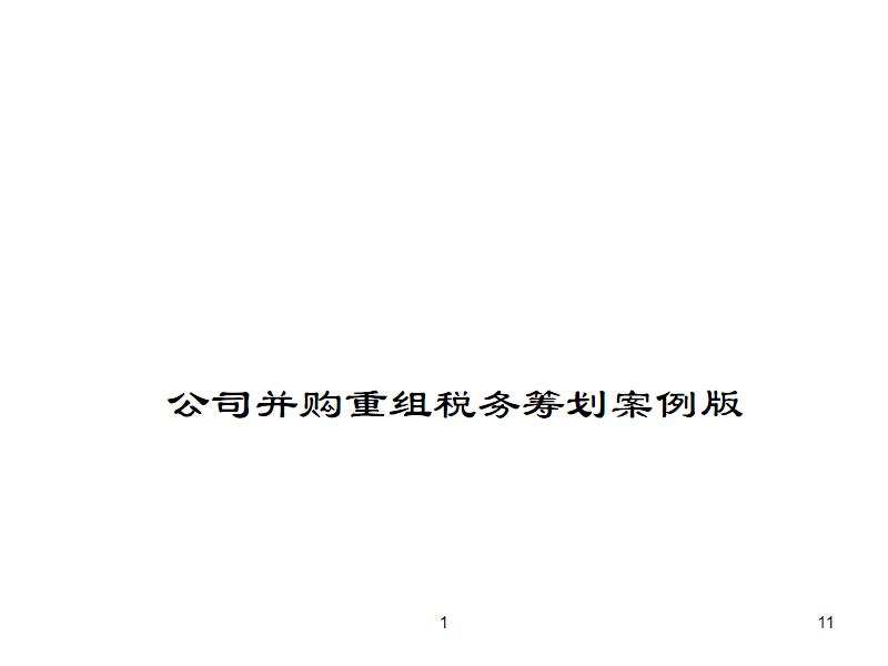 公司并购重组中的税务筹划张志晓律师20.pdf