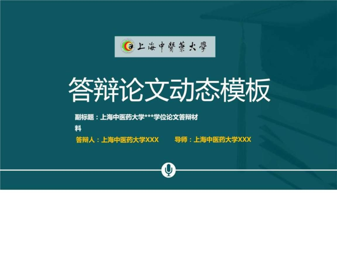 上海中医药大学本科毕业论文答辩动态模板..ppt