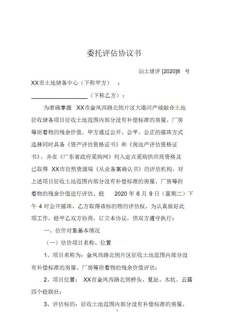 委托评估协议2【模板】.pdf