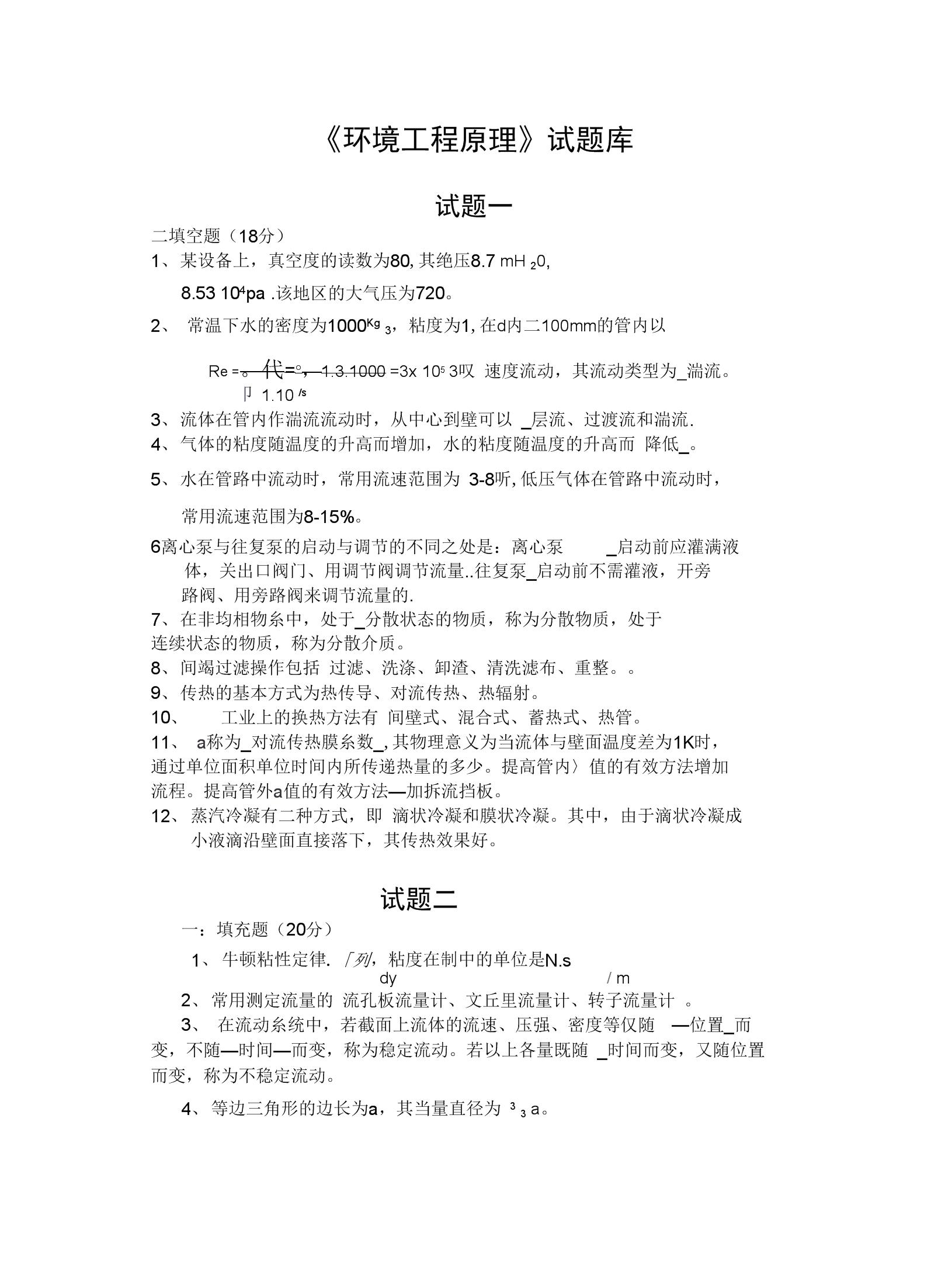 环境工程原理试题库(1).docx