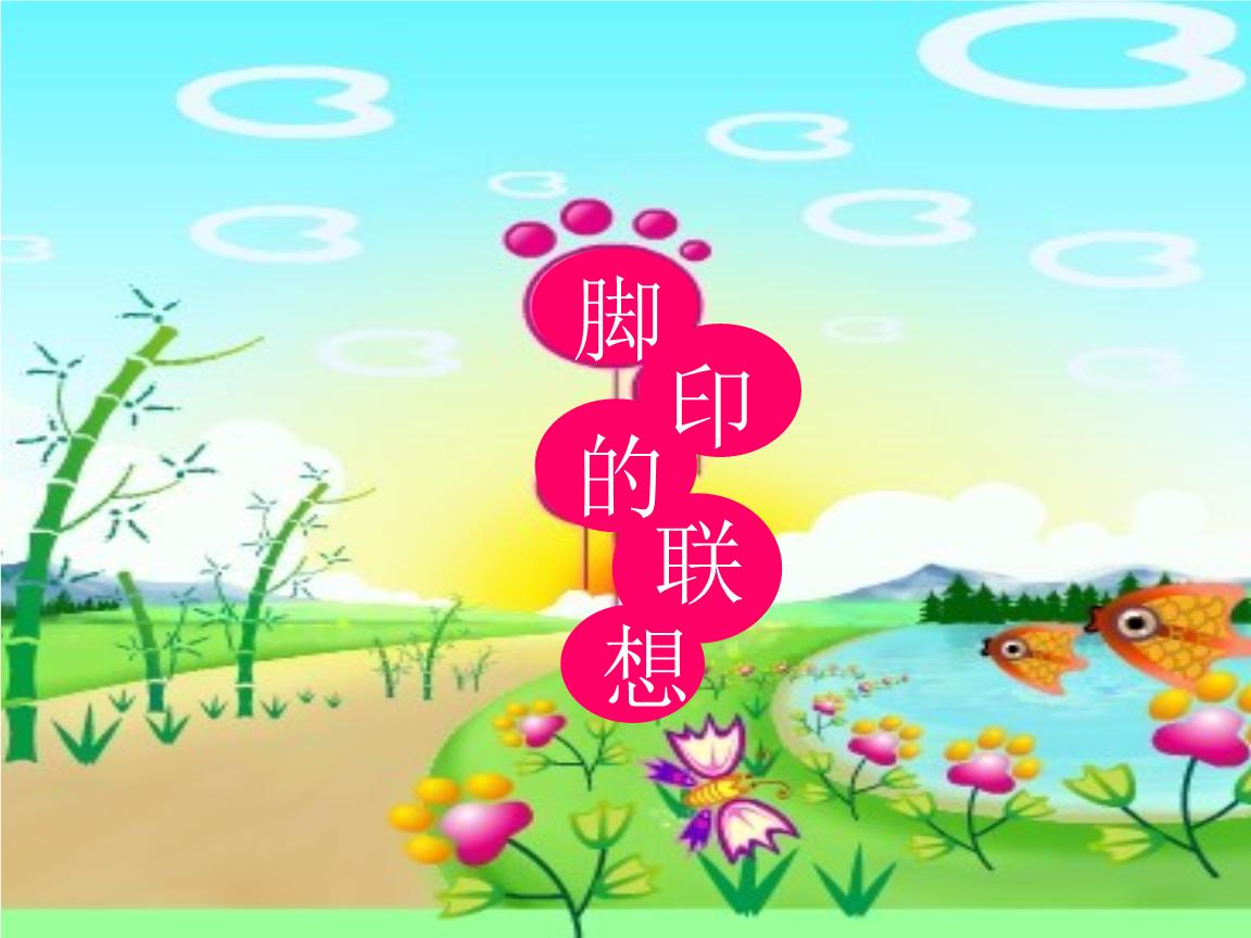 2016春人教版美术二下第10课《脚印的联想》.ppt图片