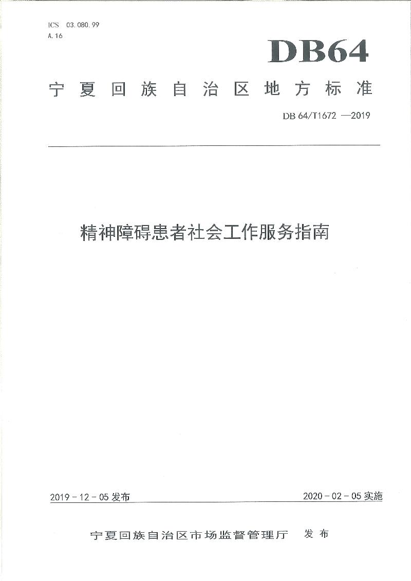 DB64T 1672-2019 精神障碍患者社会工作服务指南.pdf