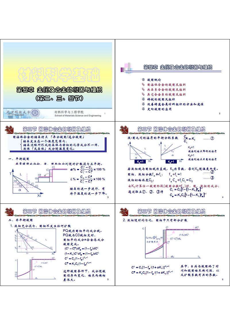 第4章_金属及合金的凝固与组织(2_3_4).pdf