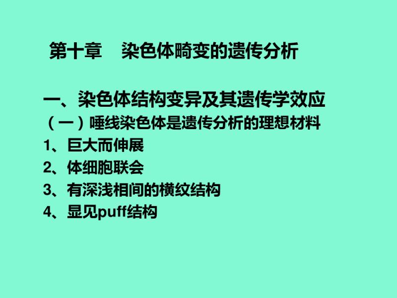 【精品课件】遗传学第十章染色体畸变的遗传分析(20201128173906).pdf