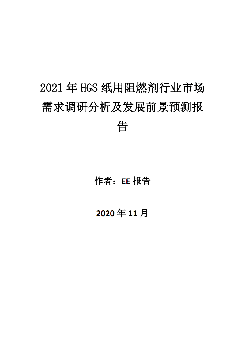 2021年HGS纸用阻燃剂行业市场需求调研分析及发展前景预测报告.pdf