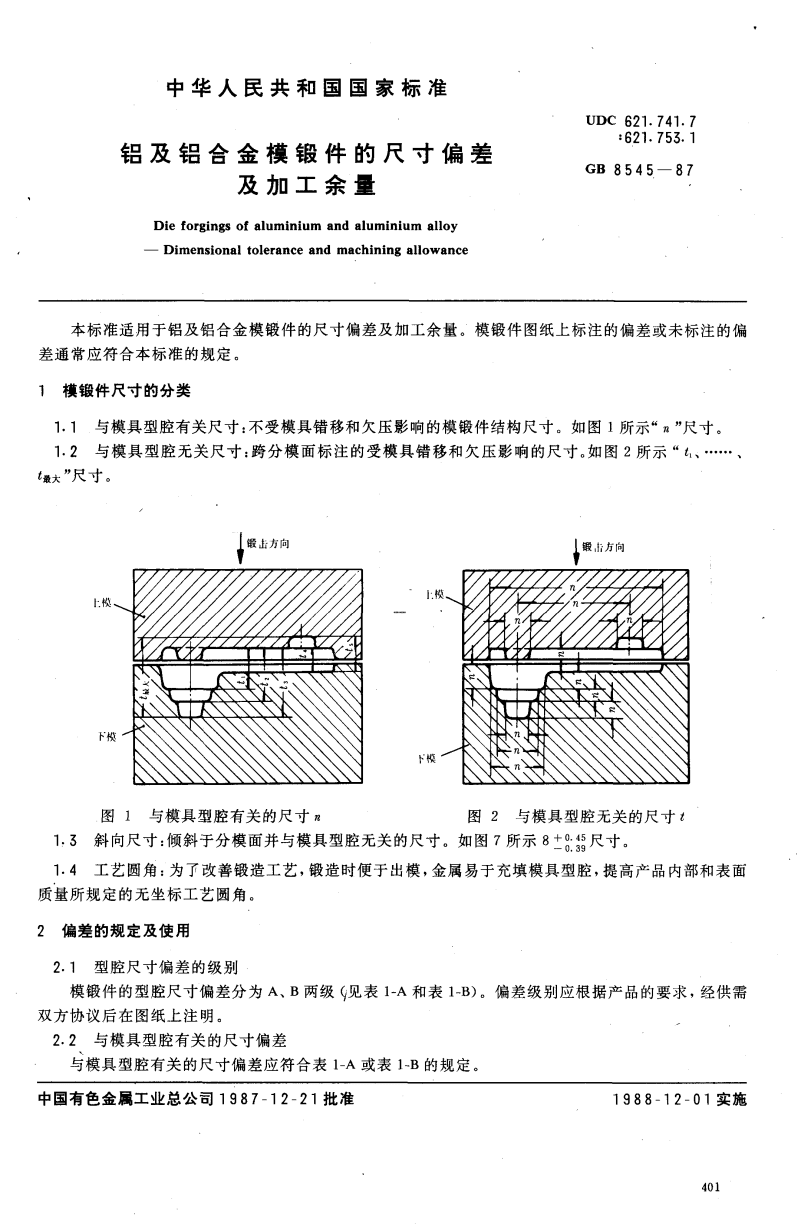 GB 8545-- 铝及铝合金模锻件的尺寸偏差及加工余量.pdf