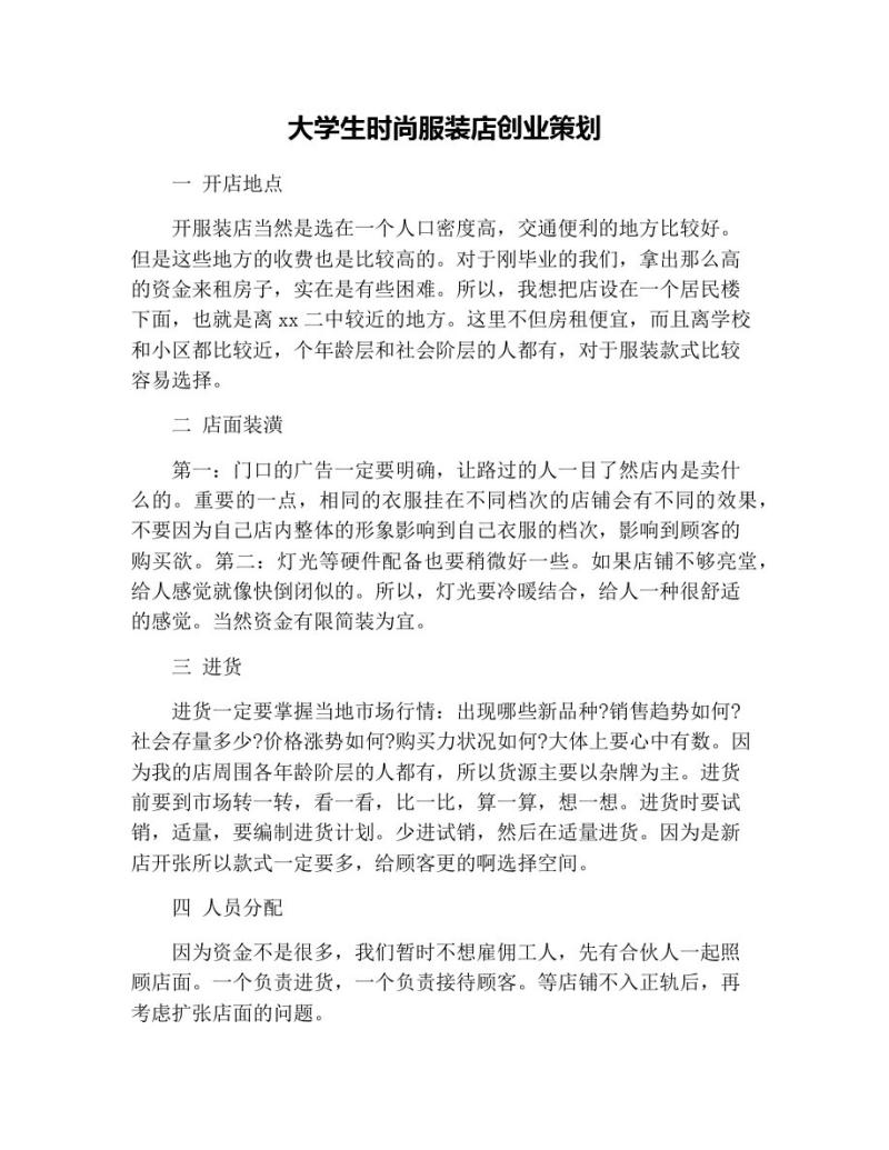 大学生时尚服装店创业策划.pdf