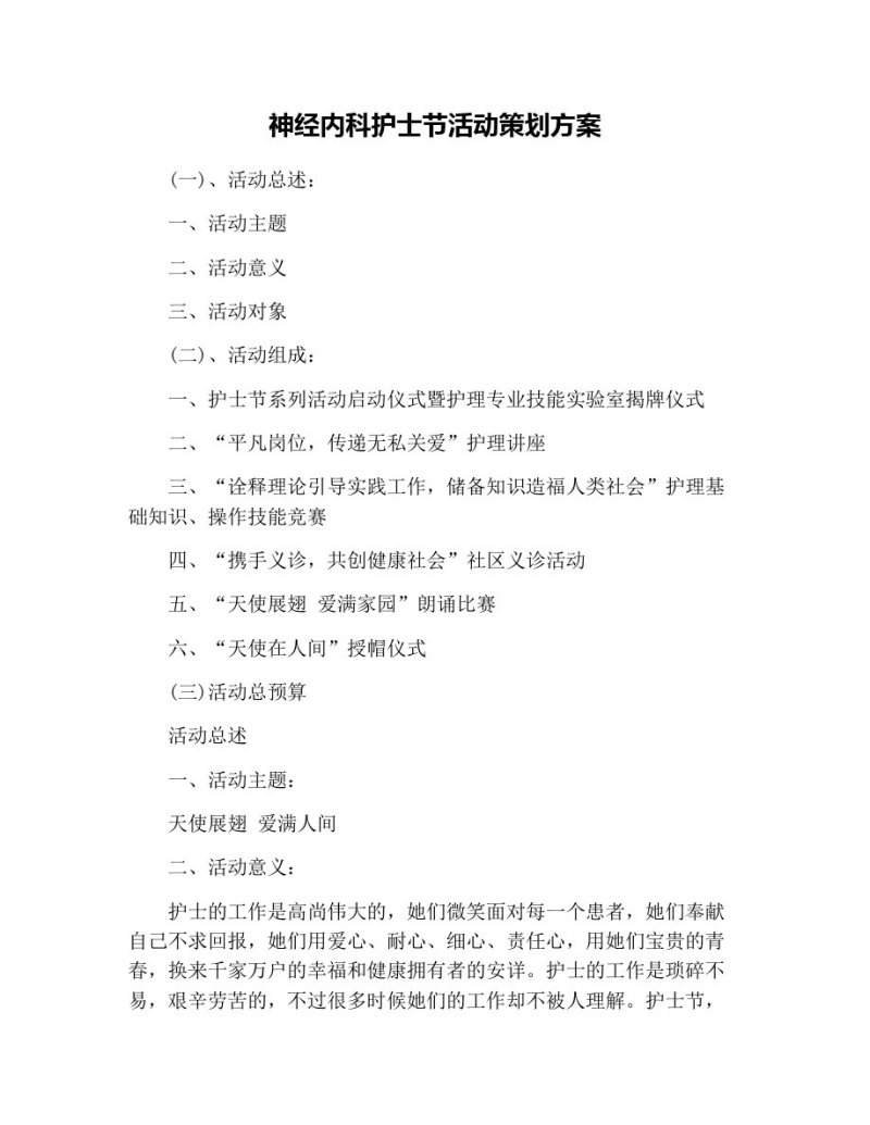 神经内科护士节活动策划方案.pdf