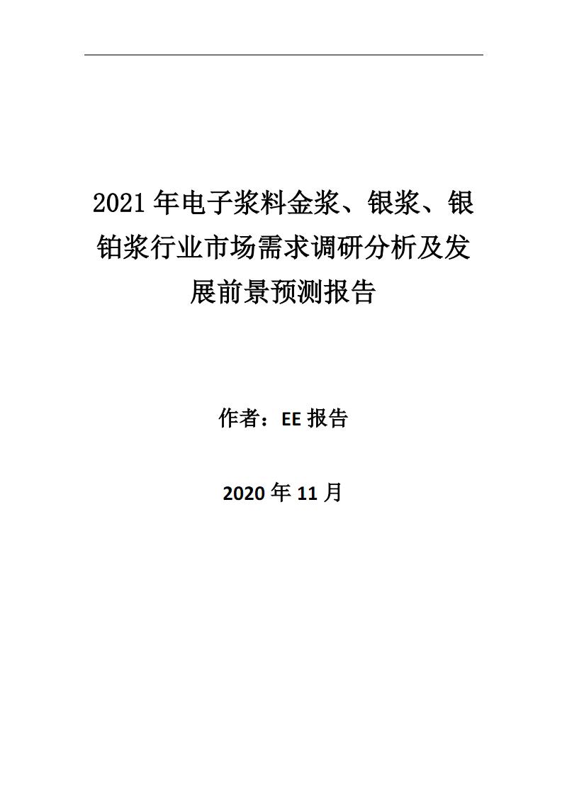 2021年电子浆料金浆、银浆、银铂浆行业市场需求调研分析及发展前景预测报告.pdf