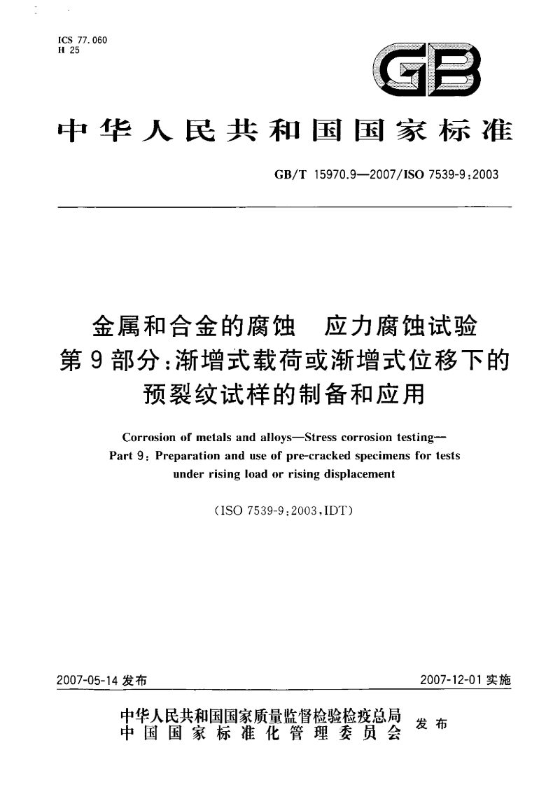 GBT 15970.9-- 金属和合金的腐蚀 应力腐蚀试验 第9部分:渐增式载荷或渐增式位移下的预裂纹试样的制备和应用.pdf