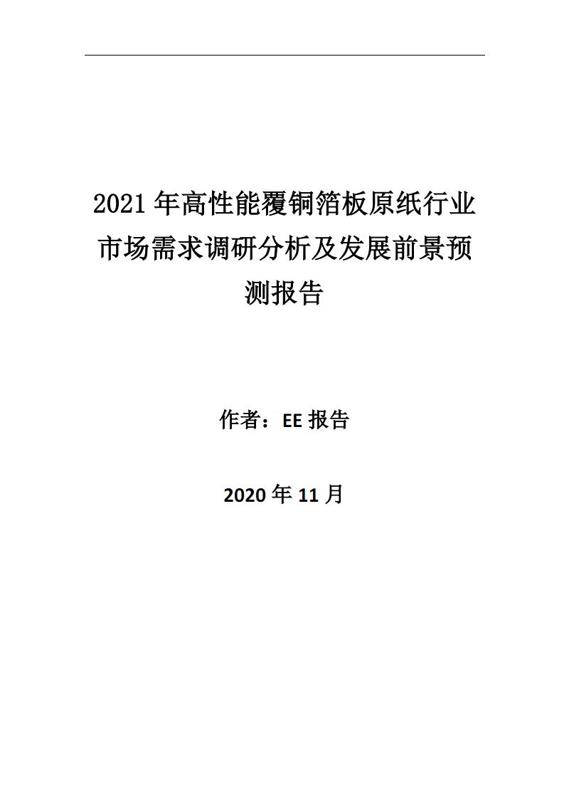 2021年高性能覆铜箔板原纸行业市场需求调研分析及发展前景预测报告.pdf