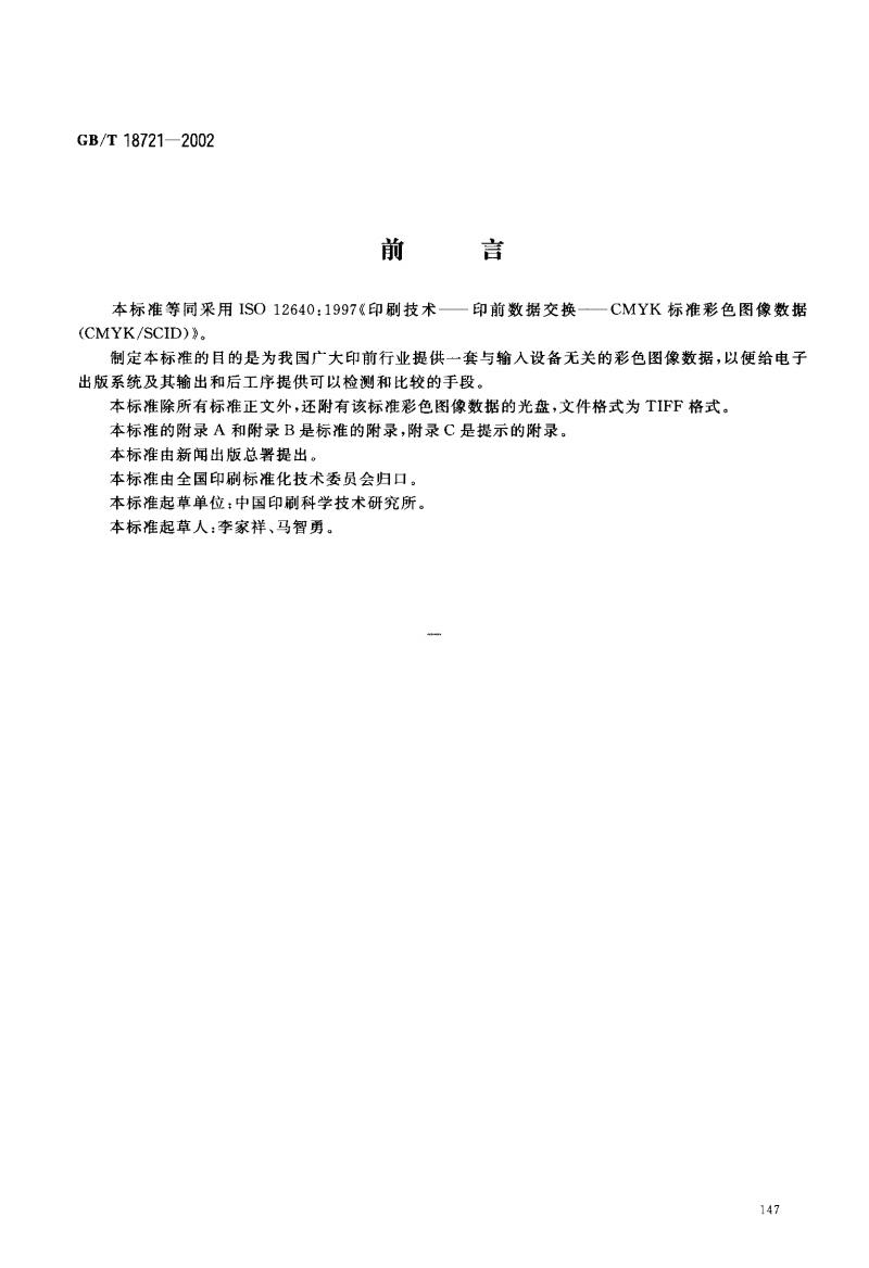 GBT 18721-- 印刷技术 印前数据交换CMYK标准彩色图像数据(CMYKSCID).pdf