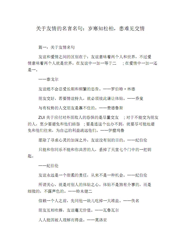 关于友情的名言名句:岁寒知松柏,患难见交情.pdf