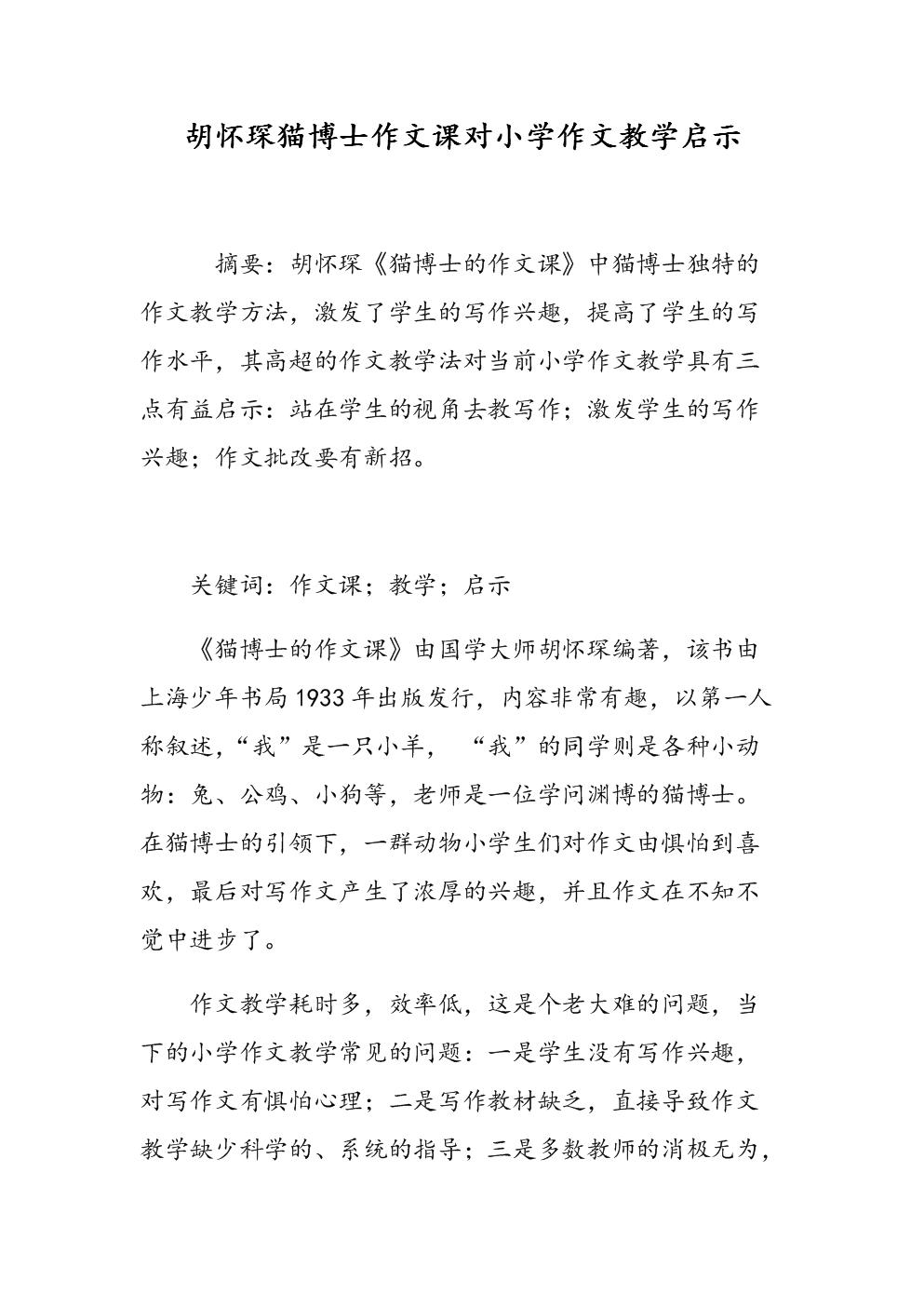 胡怀琛猫教学作文课对小学博士作文启示.doc小学实验河头镇图片