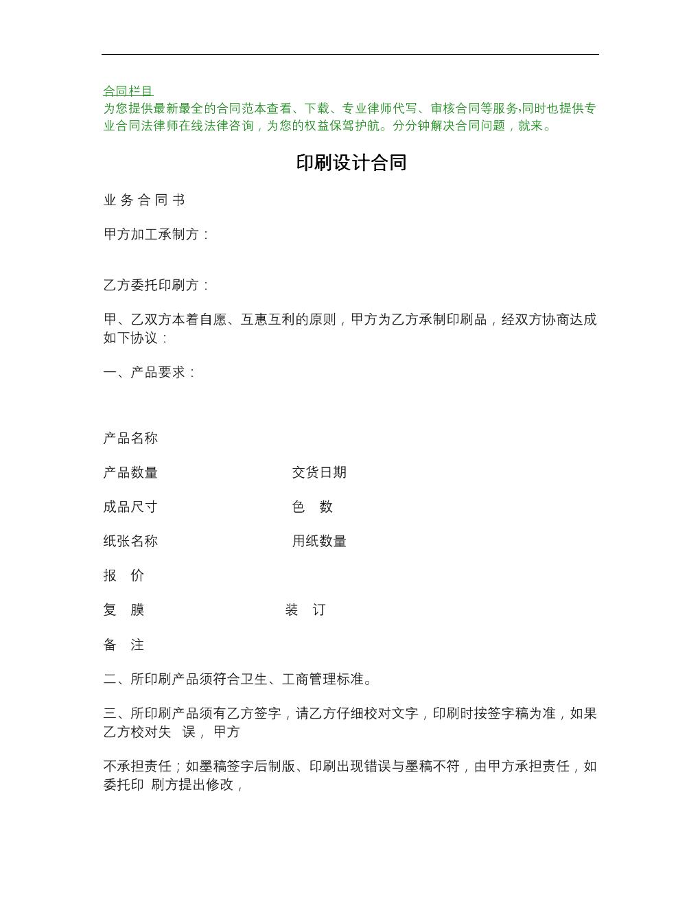 印刷设计合同 编号1518.doc