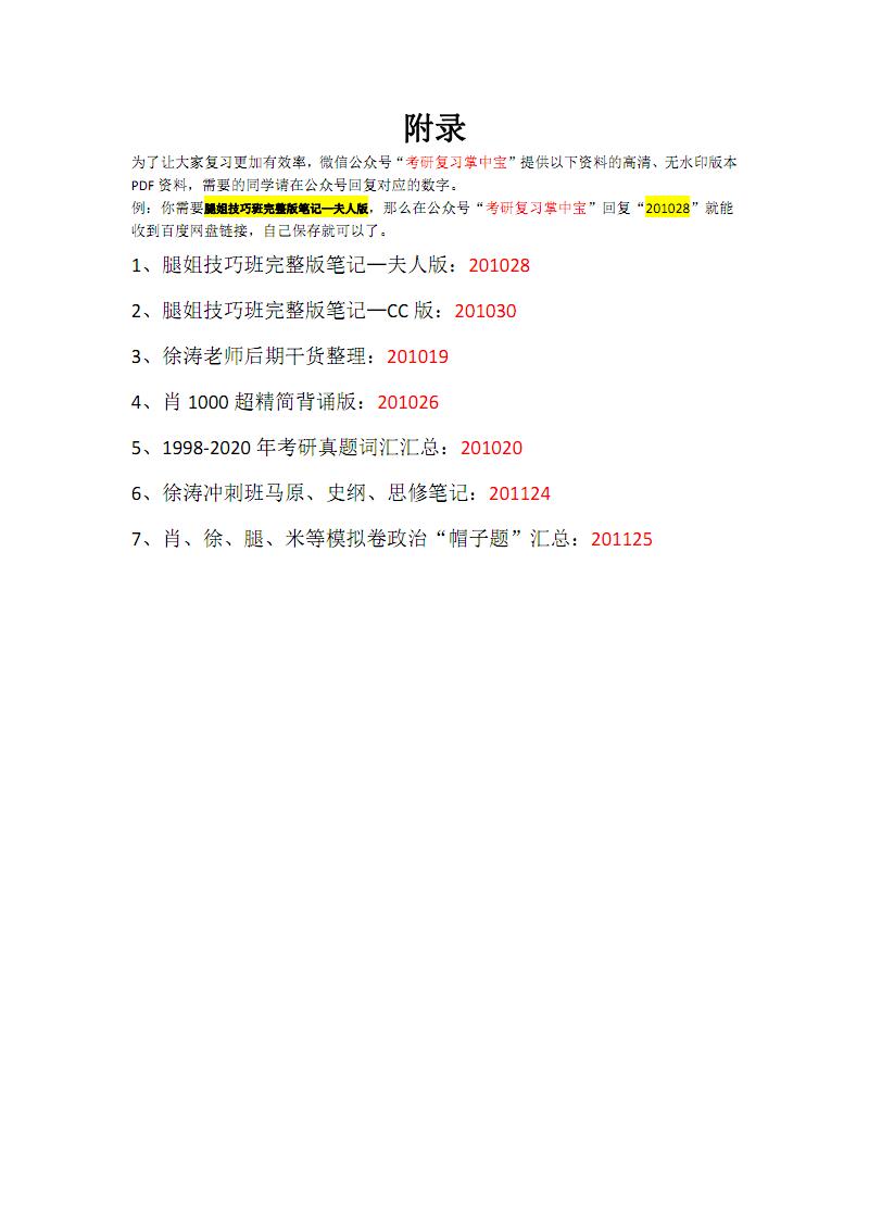 考研政治帽子题大汇总.pdf