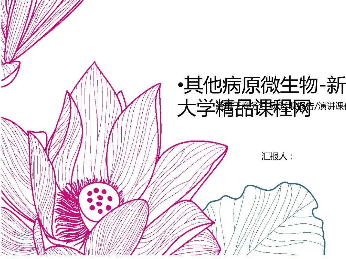 其他病原微生物-新疆医科大学精宽品课程网.ppt