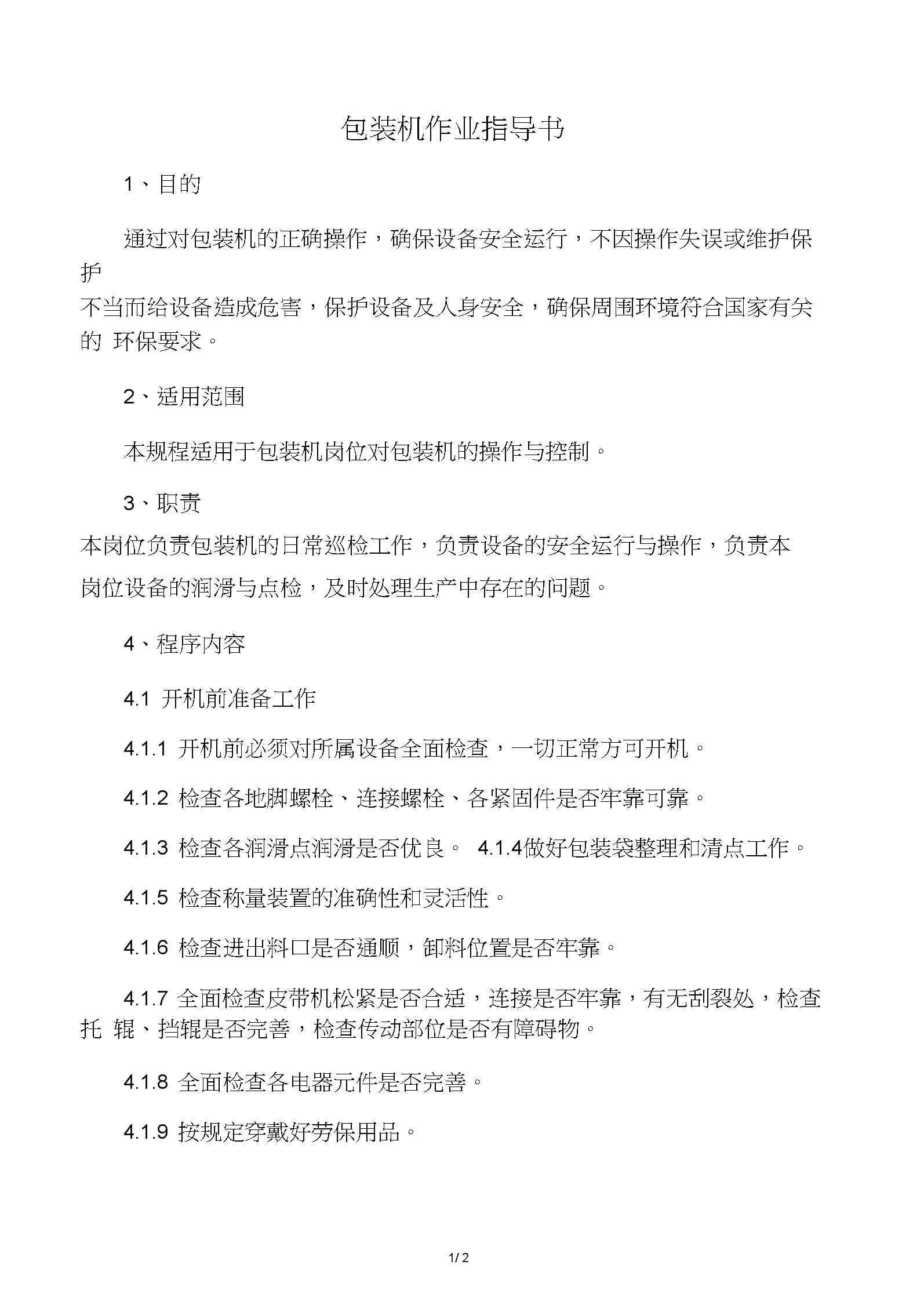 包装机作业指导书样本.docx