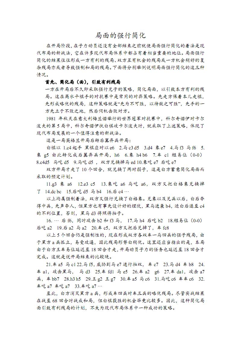 5-6局面的强行简化讲稿.pdf