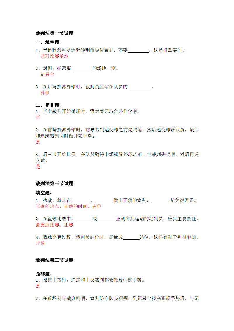 三人制裁判法习题.pdf