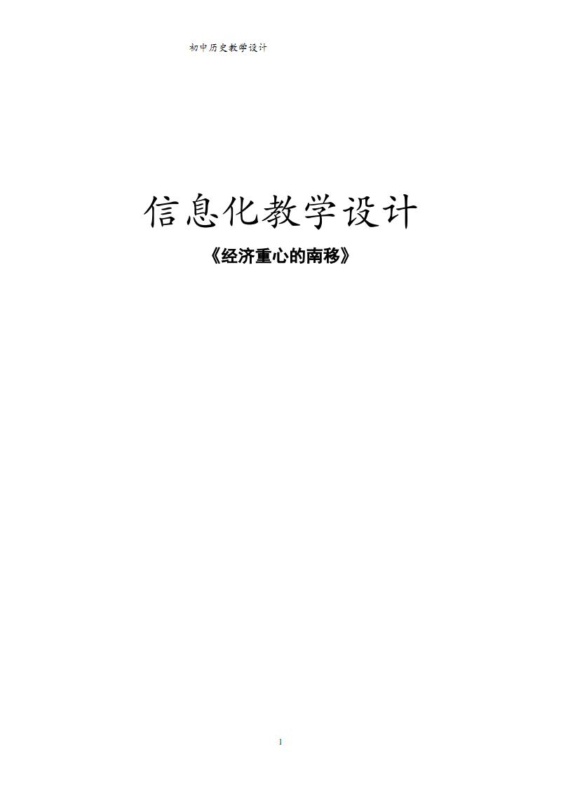信息化教学设计(历史).pdf